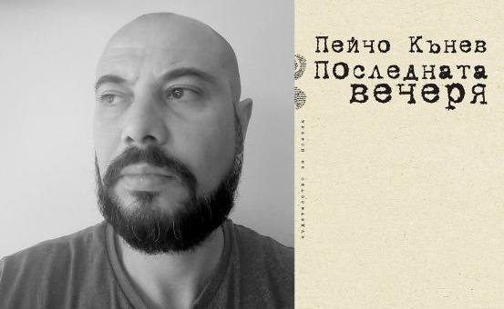 """Представят Пейчо Кънев и """"Последната вечеря"""" в Стара Загора"""