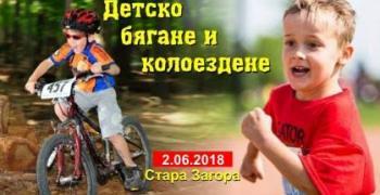 Празник за малките велосипедисти в Стара Загора