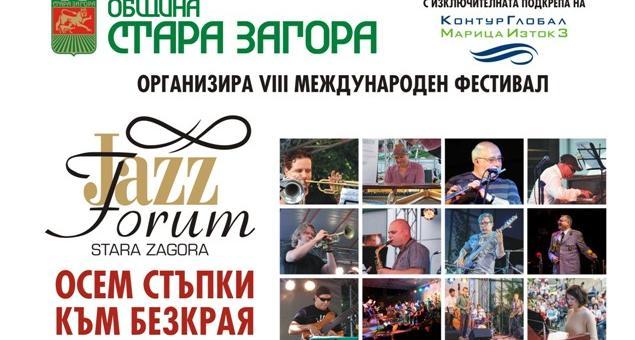 Джаз форум Стара Загора 2019: Осем стъпки към безкрая на джаза!