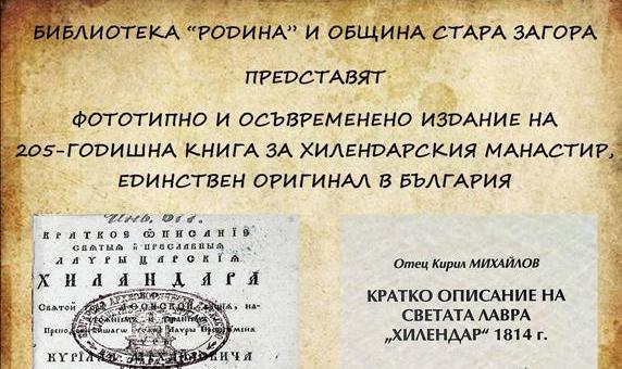 """Библиотека """"Родина"""" издаде 205-годишна книга"""