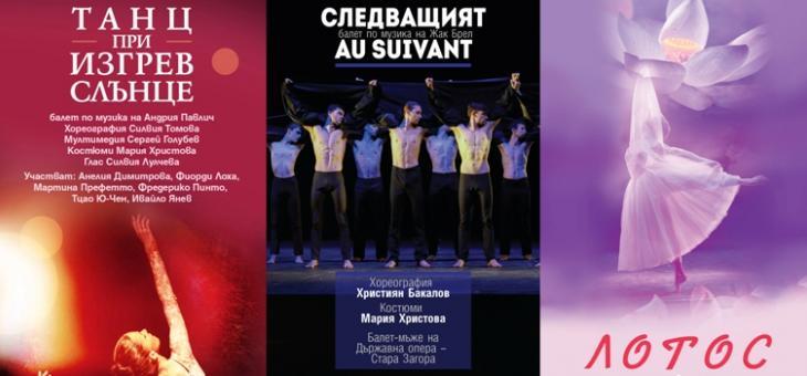 """Балетните премиери """"Танц при изгрев слънце"""", """"Лотос"""" и """"Следващият"""" на сцената на операта"""
