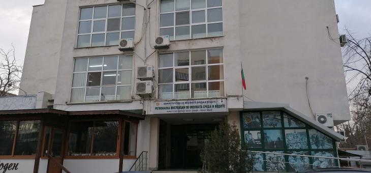Нов директор има РИОСВ - Стара Загора