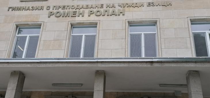 """В ГПЧЕ """"Ромен Ролан"""" обмислят варианти за изпращането на абитуриентите"""