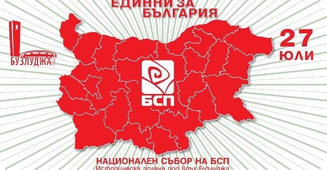 Бузлуджа`2019 – Единни за България
