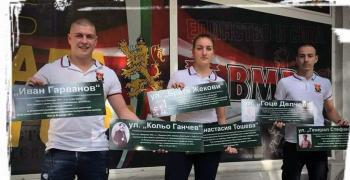 За Деня на будителите ВМРО постави патриотични табели на улици в Стара Загора