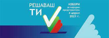 В община Стара Загора изборният ден тече спокойно