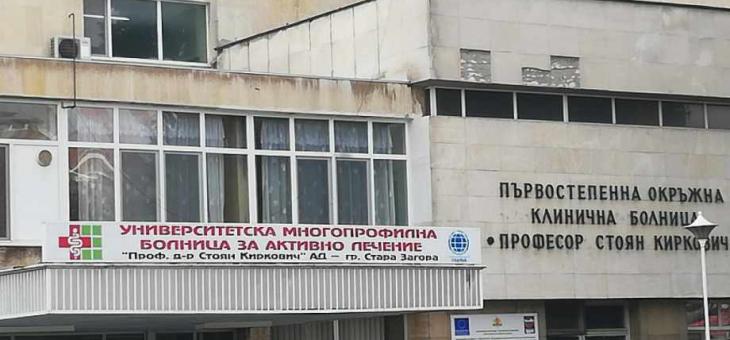 Арест за санитарка от Стара Загора