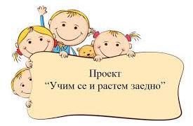 Учим се и растем заедно!