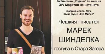 Най-успешният млад чешки писател гостува в Стара Загора