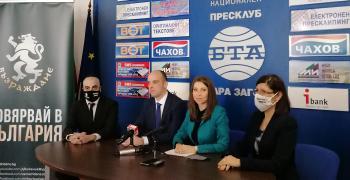 """ПП """"Възраждане"""" представи листата си за Старозагорски избирателен район"""
