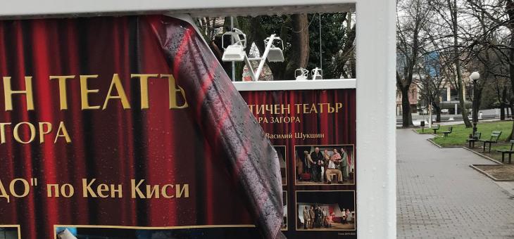 """Възмутително: Вандали унищожиха част от изложба в парк """"Пети октомври"""""""