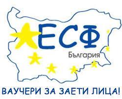 """В Агенция по заетостта, Стара Загора приемат заявления по проект """"Ваучери за заети лица"""""""