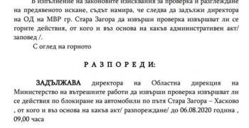 МВР разпореди на себе си проверка в Стара Загора