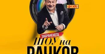 Рачков и Игнатова падат от ефир?!