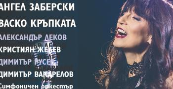 """Концерт """"От класиката до рока"""" в Стара Загора"""