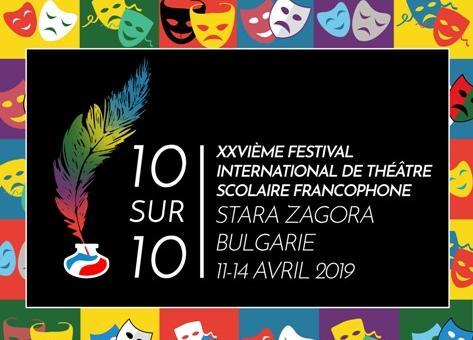 Гимназисти франкофони представят театрални постановки в Стара Загора