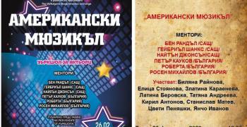 Стара Загора е домакин на уъркшоп по американски мюзикъл