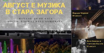 Музика в Стара Загора през август