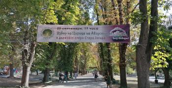 Стара Загора се превръща в град на виното, кулинарията и красотата