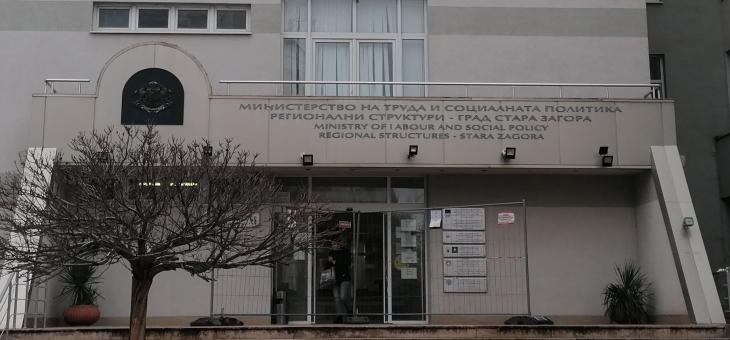 Свободни работни места в Стара Загора