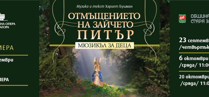 """На 15 септември: Премиера на """"Отмъщението на Зайчето Питър"""" в Стара Загора"""
