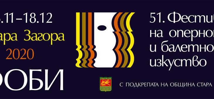 Фестивалът на оперното и балетно изкуство в Стара Загора 2020 се удължава до 18 декември