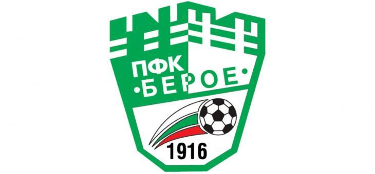 """Становище на ПФК """"Берое"""" за временното преустановяване на първенството в efbet Лига"""