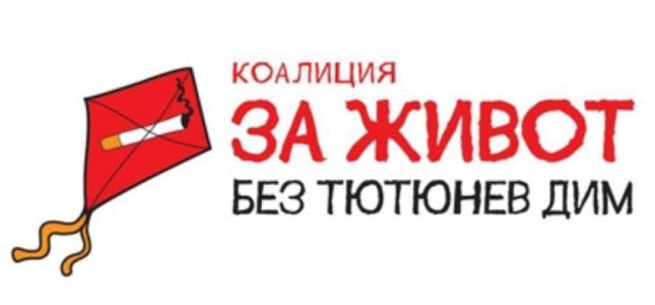 Апел: Партиите да включат в предизборните си програми решения на проблема с тютюнопушенето