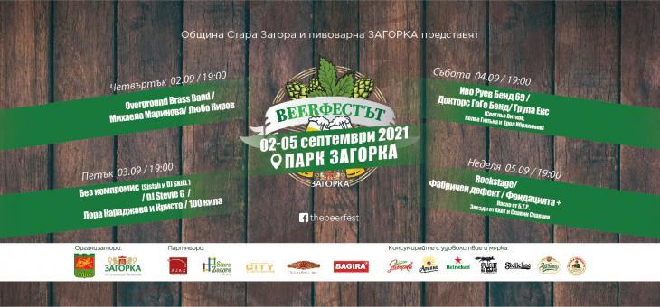 Beerфестът: Започва на 6 септември с международно участие