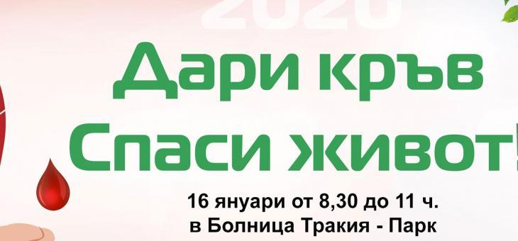 """Медици от Болница """"Тракия"""" и граждани ще дарят кръв"""