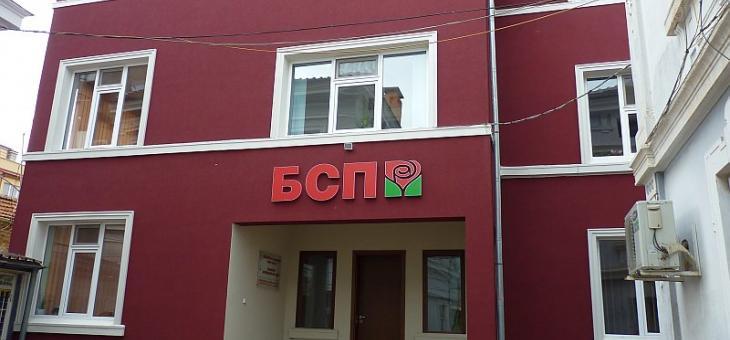 БСП в Стара Загора с позиция срещу изграждането на кариерата