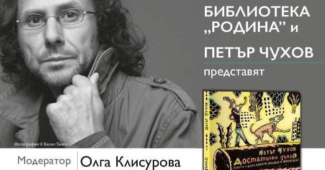 Петър Чухов представя новата си книга в Стара Загора
