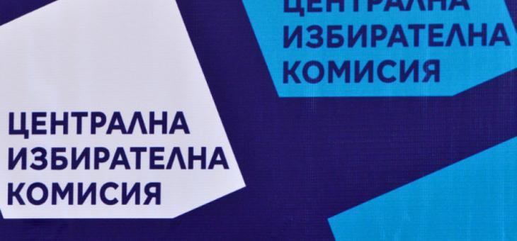 ЦИК обяви кои са старозагорските депутати
