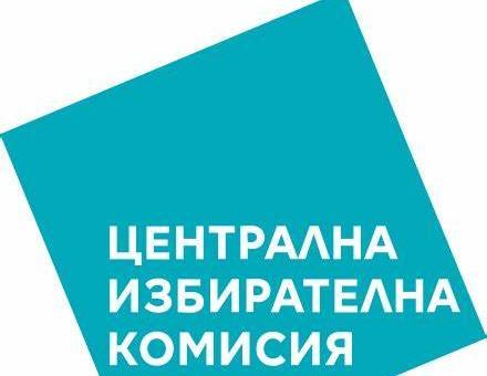 Започва регистрацията в ЦИК за участие в изборите