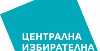"""ЦИК потвърди решението на Районната избирателна комисия в Стара Загора по казуса """"Демократична България"""""""