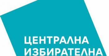 ЦИК обяви ново решение за избирателните списъци