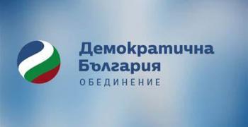"""""""Демократична България"""" подаде жалба с електронен подпис в съда в Стара Загора срещу отказа на РИК да впише листата"""
