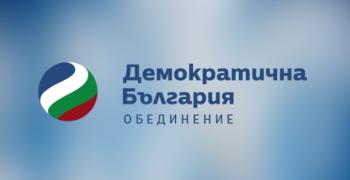 """ЦИК се готви да отстрани """"Демократична България"""" от участие в изборите в 8 избирателни района"""