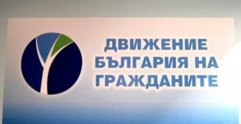 ДБГ реши да участва в мрежа за честни избори