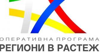 863 финансови корекции са наложени на проекти по ОПРР