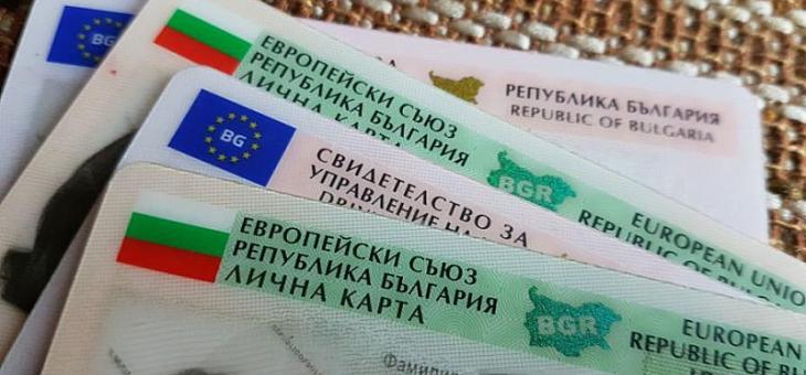 Парламентът прие поправки, свързани с чуждо гражданство чрез инвестиции