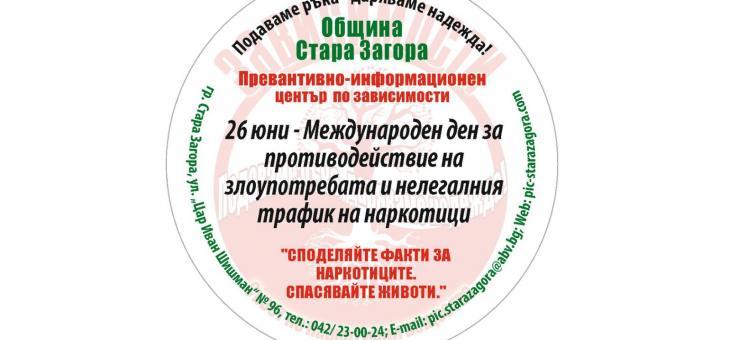 Кампания против наркотиците организират в Стара Загора
