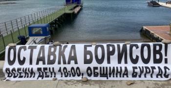 "Доган помаха и пожела успех на протестиращите в парка ""Росенец"""