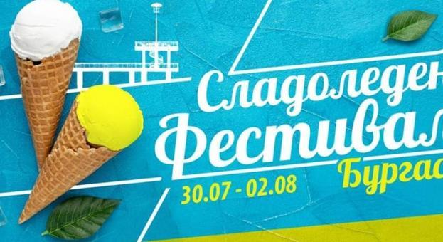 В Бургас организират сладоледен фестивал