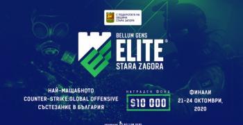 В Стара Загора започва заключителният етап от международен турнир по електронни спортове