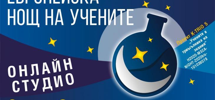 Отново Европейска нощ на учените в Стара Загора