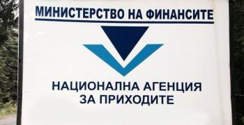Честито от НАП: Данъчната кампания ще започне на 10 януари