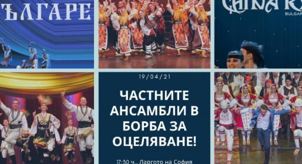 Частни фолклорни ансамбли излизат на протест в София