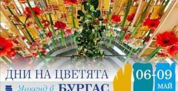 Изложба на цветя в Бургас