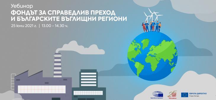 """В Стара Загора ще се проведе дискусия на тема """"Фондът за справедлив преход и българските въглищни региони"""""""